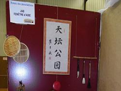 Inscriptions Calligraphie Chinoise 2020 – 2021