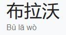 idéogrammes chinois signifiant Bravo